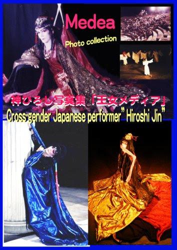 """神ひろし「メディア」写真集・Cross-gender Japanese performer  Hiroshi Jin"""" Medea""""Photo collection (日本ダンサーズ名鑑・Japanese Dancers)"""