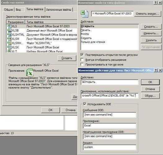 зависает Excel в  Windows XP