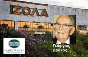 ΕΤΣΙ ΚΑΤΕΣΤΡΕΨΕ την ΙΖΟΛΑ & άλλες ελληνικές βιομηχανίες η ΕΘΝΙΚΗ ΤΡΑΠΕΖΑ!!!