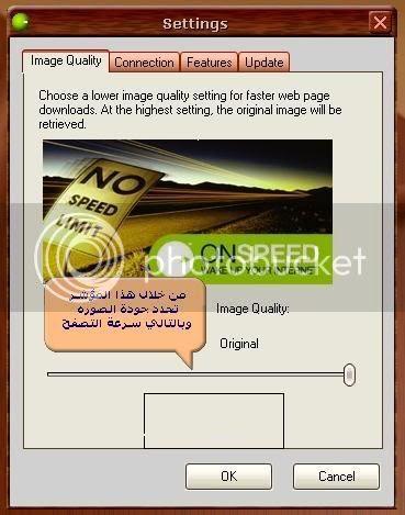 أفضل برنامج لتسريع الأنترنت Onspeed مع الشرح والسيريال
