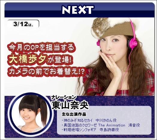 http://www.tv-tokyo.co.jp/anime/anison/