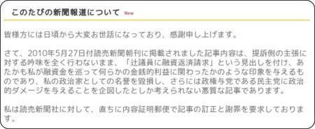 http://tsuji-ganbaru-sakai.jp/index.php?UID=1275033858