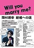 岡村靖幸 結婚への道