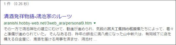 https://www.google.co.jp/#q=%E2%80%9D%E5%AE%AE%E5%A4%A7%E5%B7%A5%E9%9B%86%E5%9B%A3%E3%81%AE%E6%9D%BE%E5%8E%9F%E8%A1%86%E2%80%9D&*