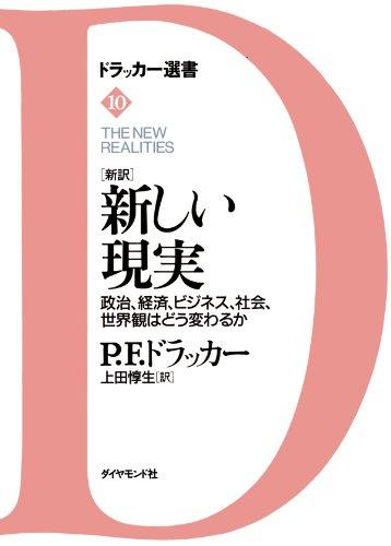[新訳]新しい現実 (ドラッカー選書)