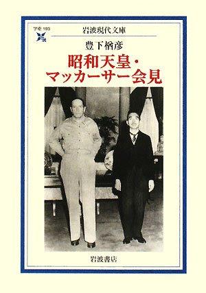昭和天皇・マッカーサー会見 (岩波現代文庫)