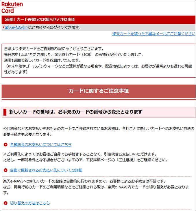a00037_楽天銀行カードの再発行手続き_02