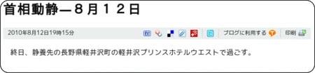 http://www.asahi.com/politics/update/0812/TKY201008120329.html