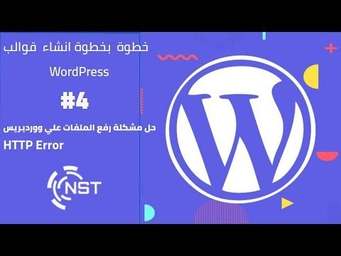 حل مشكلة رفع الملفات علي ووردبريس HTTP Error - خطوة بخطوة إنشاء قوالب ووردبريس - WordPress templates