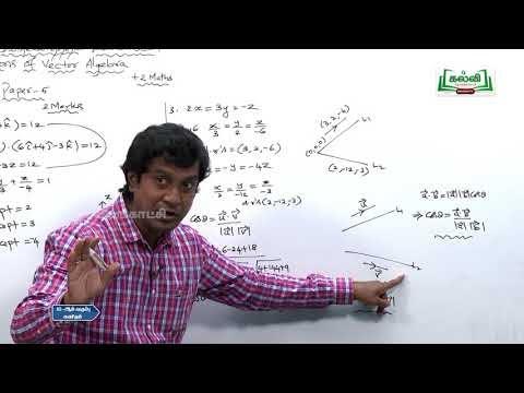 12th Maths வெக்டர் இயற்கணிதத்தின் பயன்பாடுகள் Kalvi TV
