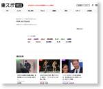 能年玲奈が長嶋さんに通じる天才的感性とは | 東スポWeb – 東京スポーツ新聞社