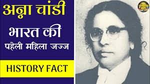 Biography of anna chandy ( अन्ना चांडी  की जीवनी )