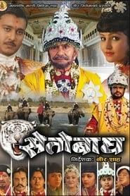 Seto Bagh 2015 Ilmaiset Elokuvat 180p