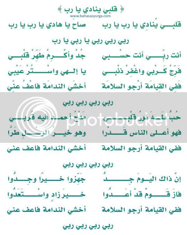 Qalbi Yunadi Ya Rabb