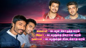 Friendship Picture Message In Tamil Facebook Image Share