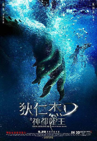 狄仁傑之神都龍王(Young Detective Dee Rise Of The Sea Dragon) poster