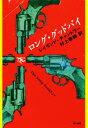 【送料無料】ロング・グッドバイ