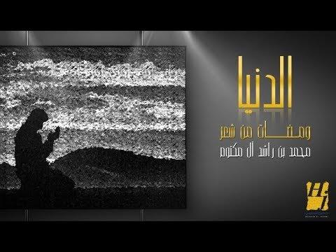 حسين الجسمي - الدنيا (النسخة الكاملة)