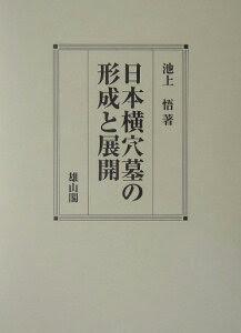 【送料無料】日本横穴墓の形成と展開