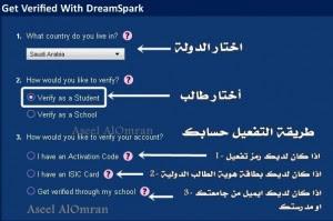 Aseel.AlOmran DreamSpark 30 300x199 شرح موقع DreamSpark الخاص بالطلاب ( برامج كاملة وتدريب مجاني ) + إهداء ثلاث رموز تفعيل