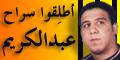 أطلقوا سراح المدون المصري عبد الكريم