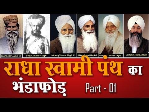 Radha Soami Panth Exposed | राधा स्वामी पंथ का भंडाफोड़ | S1E1 | All Fake Baba's Exposed | BKPK VIDEO