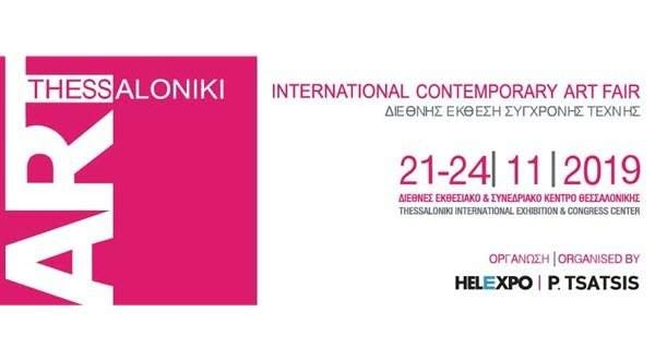Η 4η Art-Thessaloniki Contemporary Art Fair στην ΔΕΘ HELEXPO