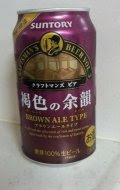 Suntory Craftman's Beer Vol. 3 Kasshoku no Yoin Brown Ale