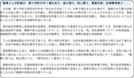 http://www.hokkoku.co.jp/subpage/E20101209002.htm
