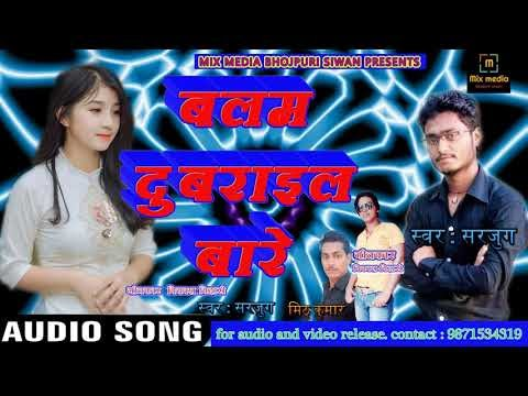New Bhojpuri Arkestra Song 2019||बलम दुबराइल बारे ||सरजुग bhojpuri song 2019! super hit song 2019