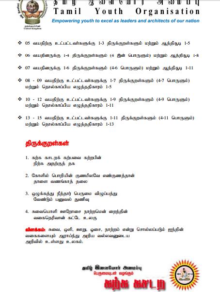 அழை - கற்க கசடற 06
