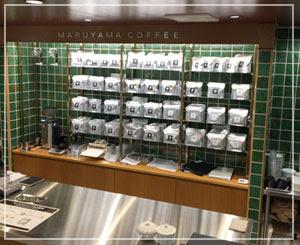 表参道に最近オープンしたばかりの「MARUYAMA COFFEE」。