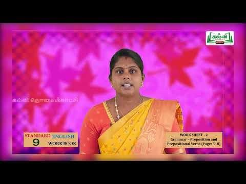 9th English Work book Preposition and Prepositional verbs Unit 1 Kalvi TV