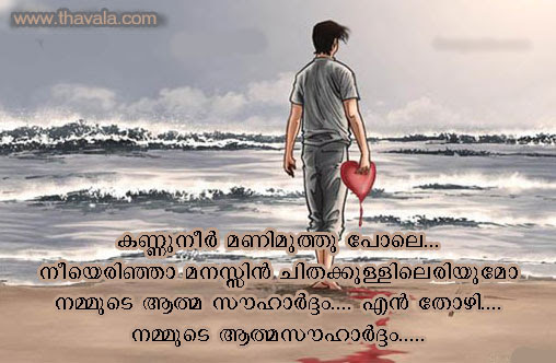 Thavalacommalyalam Unexpressed Love Scrapsmalyalam Unexpressed