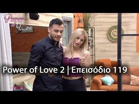 Power of Love 2 | Επεισόδιο 119