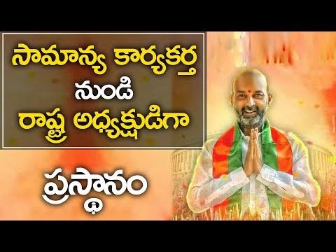 Bandi Sanjay is the Telangana BJP President