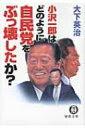 【送料無料】 小沢一郎はどのように自民党をぶっ壊したか? 徳間文庫 / 大下英治 【文庫】