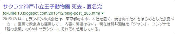 https://www.google.co.jp/#q=site:%2F%2Ftokumei10.blogspot.com+%E7%AD%92%E4%BA%95%E9%81%93%E9%9A%86%E3%80%80%E3%83%A2%E3%83%A9%E3%83%B3%E3%83%9C%E3%83%B3