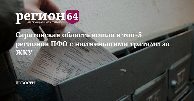 Саратовская область вошла в топ-5 регионов ПФО с наименьшими тратами за ЖКУ