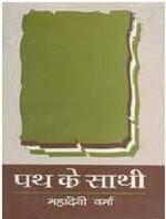 Pathkesathi.jpg