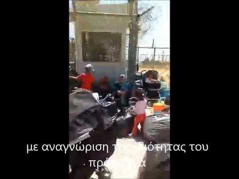 Μαρτυρία-βίντεο από την κράτηση προσφύγων στην Αμυγδαλέζα