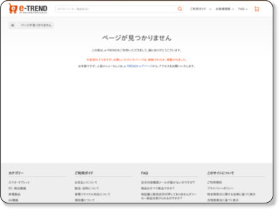 http://www.e-trend.co.jp/pcaux/8/1773/product_680732.html