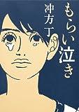 もらい泣き (集英社文芸単行本)