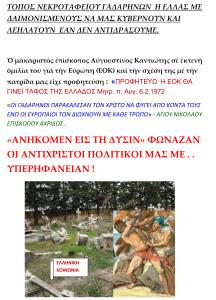 ΤΟΠΟΣ ΓΑΔΑΡΗΝΩΝ Η ΕΛΛΗΝΙΚΗ ΚΟΙΝΩΝΙΑ-1