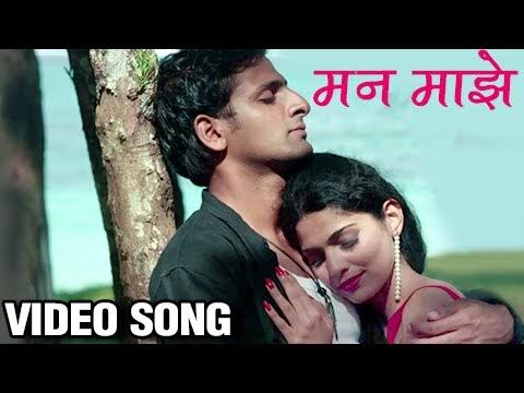 Man Majhe Lyrics   Cheater   Sonu Nigam   Vaibhav Tatwawadi