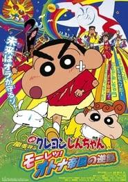 Crayon Shin-chan: Unkokusais Ambition 1995 Stream Complet