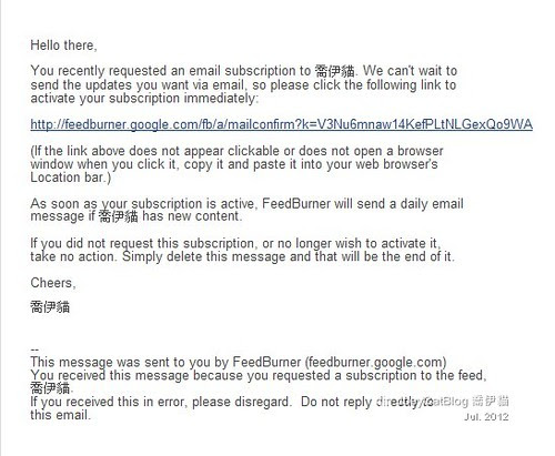 2012_0702_emailsubblogger_emailsub_4