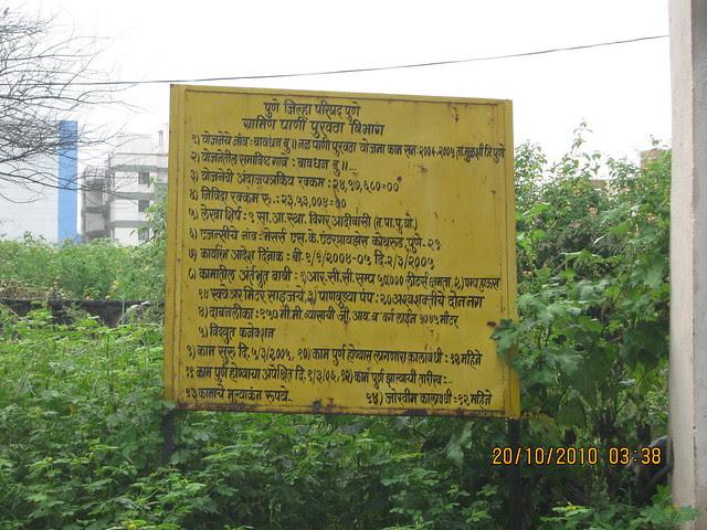Drinking water scheme for In Bavdhan Budruk Pune 411021