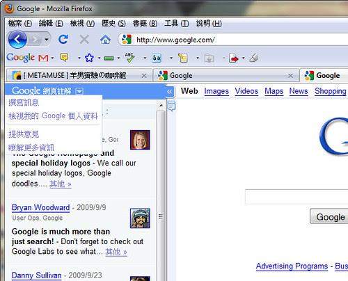 google-side-wiki-04