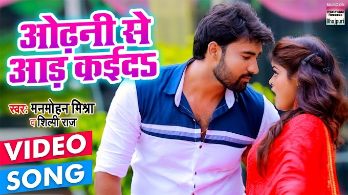 New Bhojpuri Song Video 2020: Manmohan Mishra and Shilpi Raj's Latest Bhojpuri Gana Video Song 'Odhani Se Aad Kaida'